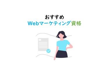 【未経験転職も攻略!】Webマーケティングおすすめ資格11選(現役マーケター厳選)