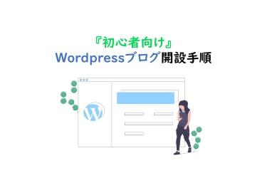 【超簡単マニュアル!】WordPressブログ開設手順|初心者向け