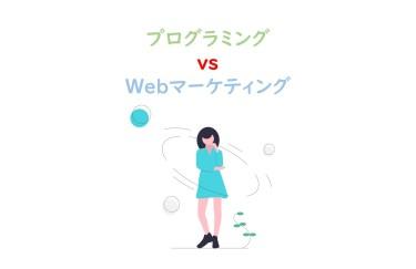 【現役マーケター解説】Webマーケティングとプログラミング、学習するならどっちがおすすめ?