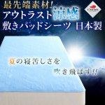 最先端素材!アウトラスト涼感敷きパッドシーツ 日本製