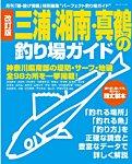 三浦湘南真鶴の釣り場ガイド