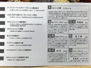 食材のこだわりが半端ないです【熊谷圏オーガニックフェス2018】