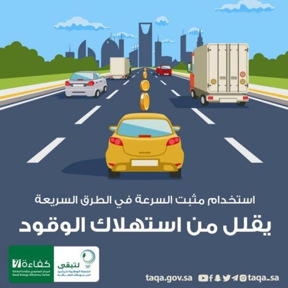 «مثبت السرعة» يقلل استهلاك الوقود في الطرق السريعة