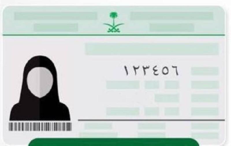هل يمكن إصدار بطاقة الأحوال للمرأة من دون صورة أخبار السعودية