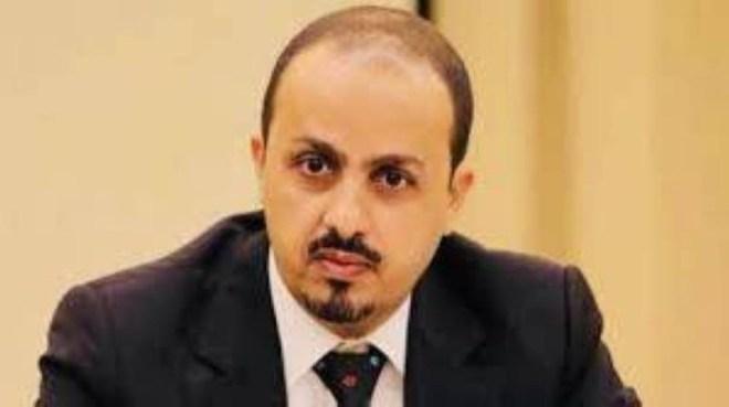 الإرياني: التصريحات الإيرانية تكشف الأبعاد الحقيقية لمعركة مأرب – أخبار السعودية