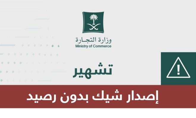 السجن 21 شهرا وغرامة 36 ألف ريال لـ9 متورطين بإصدار شيكات دون رصيد – أخبار السعودية