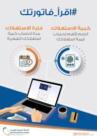 «الكهرباء»: قراءة الفاتورة تسهل تحديد كمية الاستهلاك واكتشاف الأخطاء – أخبار السعودية