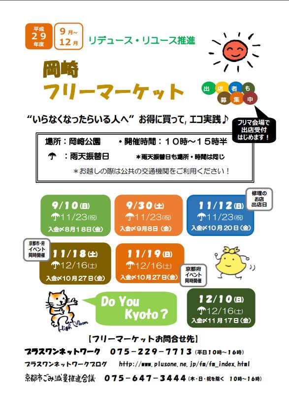 岡崎フリーマーケット2017