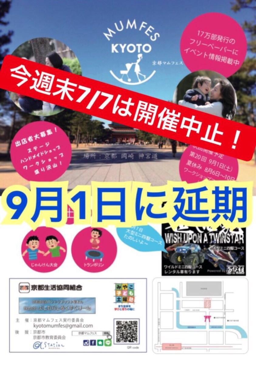 【延期】第19回京都マムフェス
