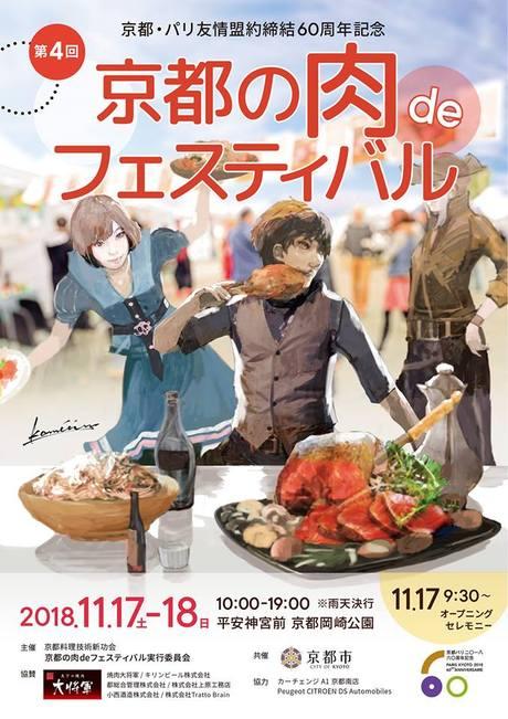 京都の肉deフェスティバル