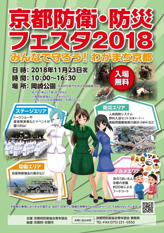 京都防衛・防災フェスタ2018