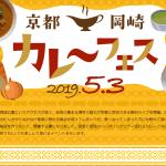 京都岡崎カレーフェス2019