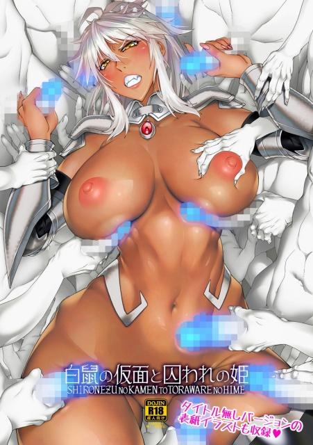 【白鼠の仮面と囚われの姫】異形のモンスターに捕まった褐色女騎士が媚薬オイルをカラダのすみずみまで塗りたくられて…!?(朝木blog出張所)