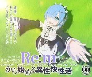【Re:ゼロ】オナニーしてたら異世界転生しちゃったwwwレムにご奉仕してもらうフルボイス&フル3Dアニメ♪『Re:mから始める異性界性活』