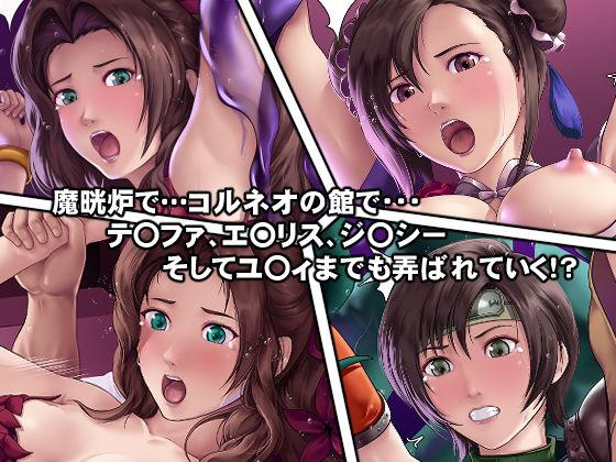 [DEEP RISING] 七番街の女神たち (ファイナルファンタジー VII) サンプル画像 03