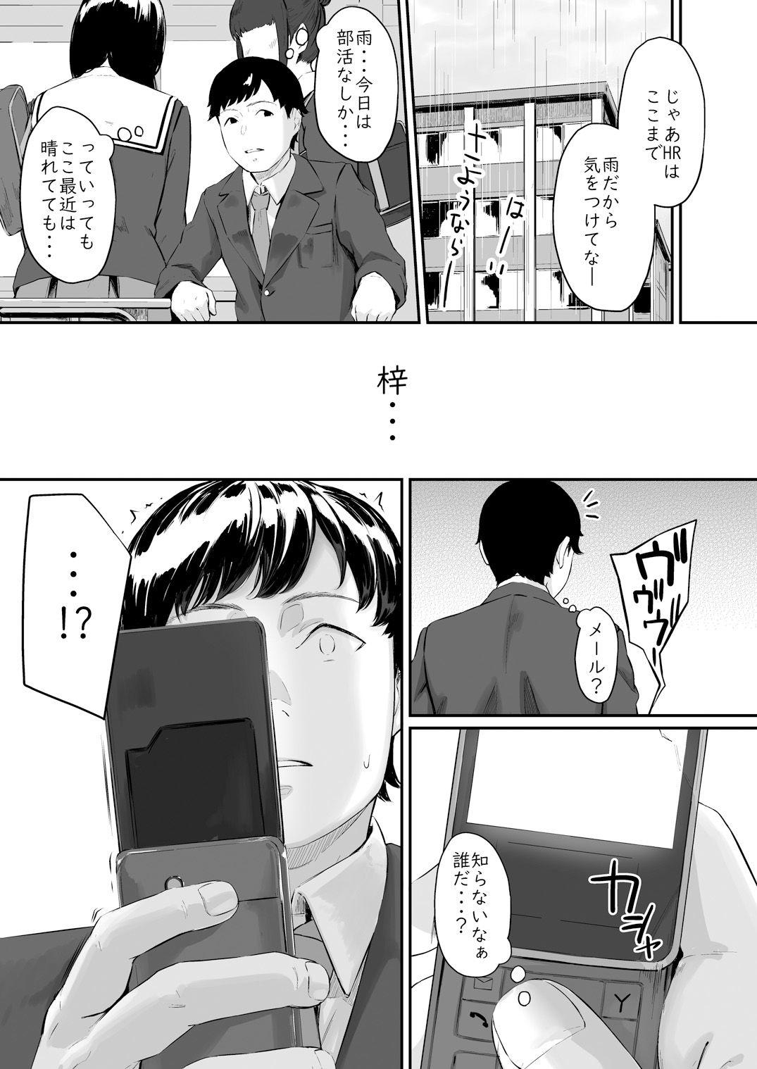 [三崎 (田スケ)] オキナグサ 狂咲 サンプル画像 02