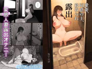 [NTロボ] 愛妻、同意の上、寝取られ 露出 サンプル画像 01