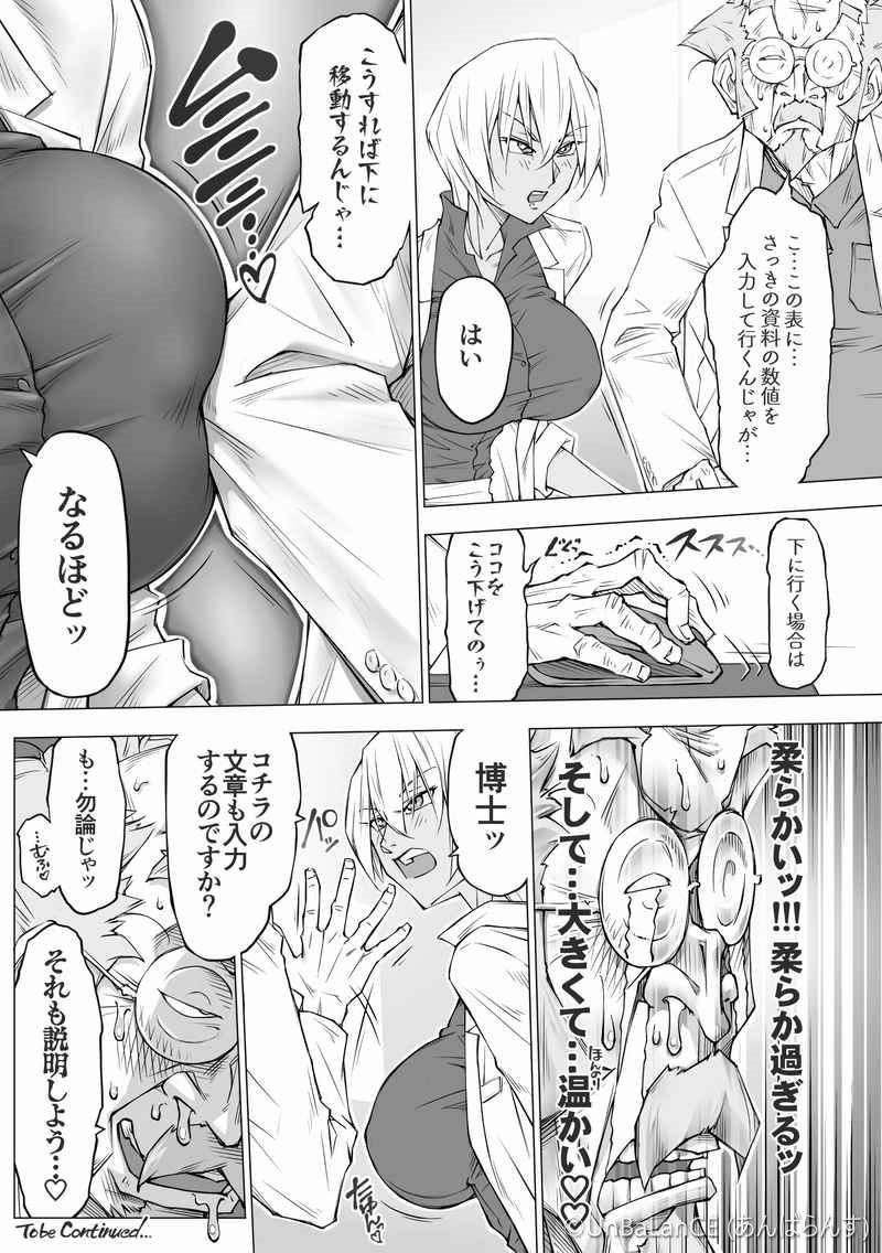 [UnBaLanCE] 江口博士の劣情 Vol.01 サンプル画像 08