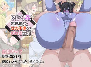 [らて茶場] NPC姦‐無抵抗な女の子達を犯せる世界‐ サンプル画像 01