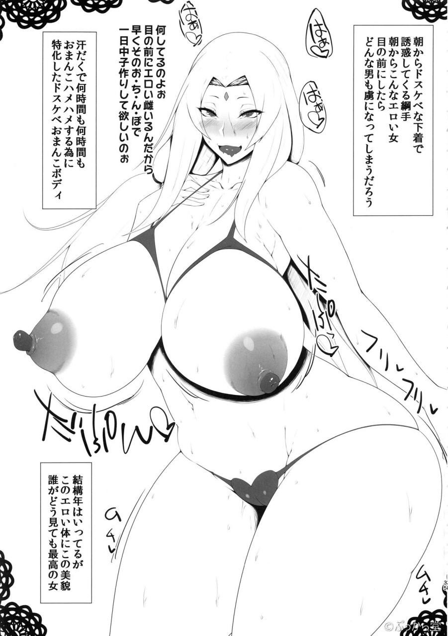 [ぷっから堂 (よろず)] うずまきさんに おもてなし♥ (NARUTO -ナルト-) サンプル画像 04