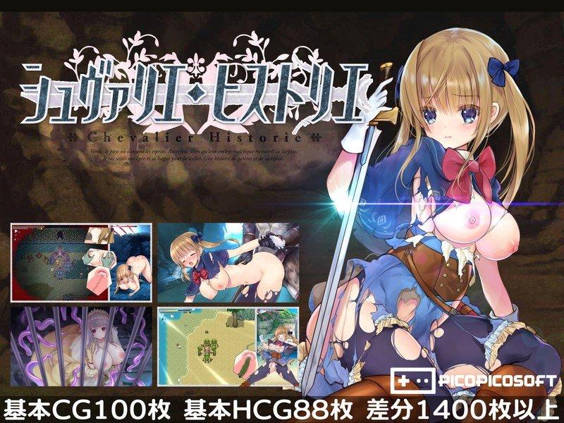 【同人RPG】囚われの姫を救うファンタジー《エロ》アクションRPG!発売3日でダウンロード総数2万越えの化物級作品!『シュヴァリエ・ヒストリエ』
