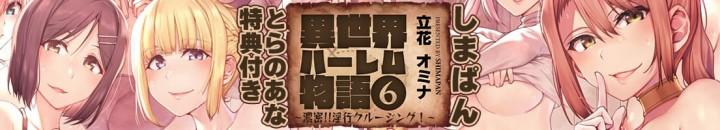 異世界ハーレム物語6