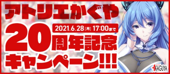 アトリエかぐや20周年記念キャンペーン
