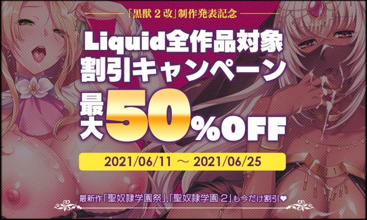 黒獣2改製作決定!Liquid割引セール開催!  6/25まで