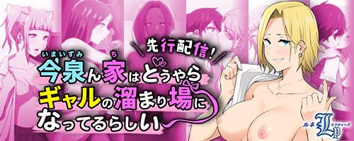 OVA今泉ん家はどうやらギャルの溜まり場になってるらしい #1