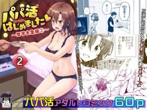 『パパ活はじめました2~女子大生編(2)~』今どきの女子大生さんのセックス、一回5万円wwwww
