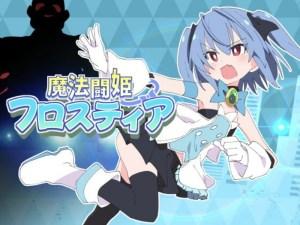 魔法少女になってレ〇プ魔と戦え!ニチアサ風RPG、魔法闘姫シリーズ第2弾!『魔法闘姫フロスティア』
