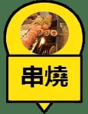 串燒 (2)