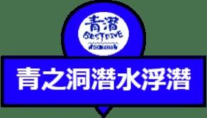 青潛 (1)