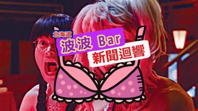 波波Bar