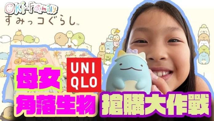 角落生物 x Uniqlo