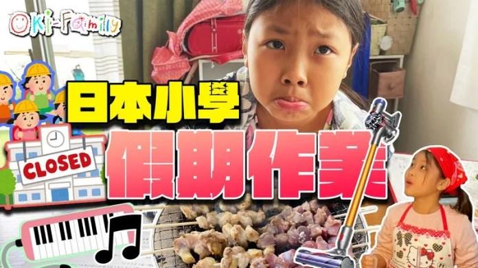 日本小學四年班 假期作業