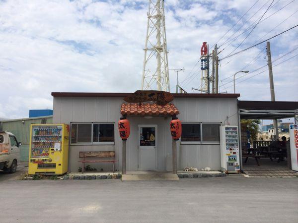 牧港漁港内にある海鮮食堂 太陽(ティーダ)食堂!