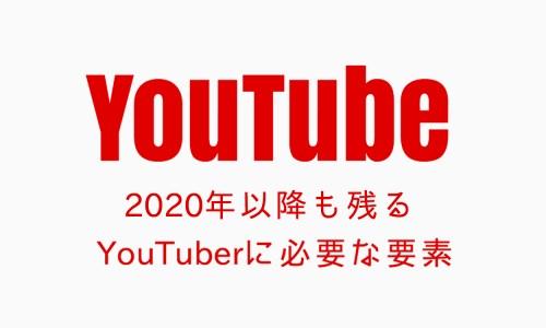 YouTubeブログ