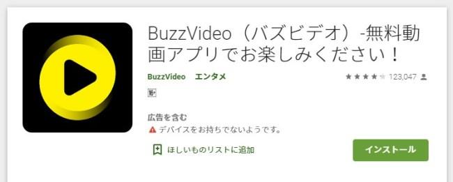 Buzz Videoで稼ぐ