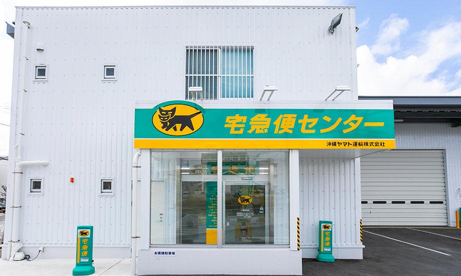 八重瀬支店 | 沖縄ヤマト運輸株式会社