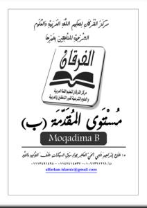 moqadima b.