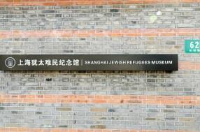 L'ex synagogue