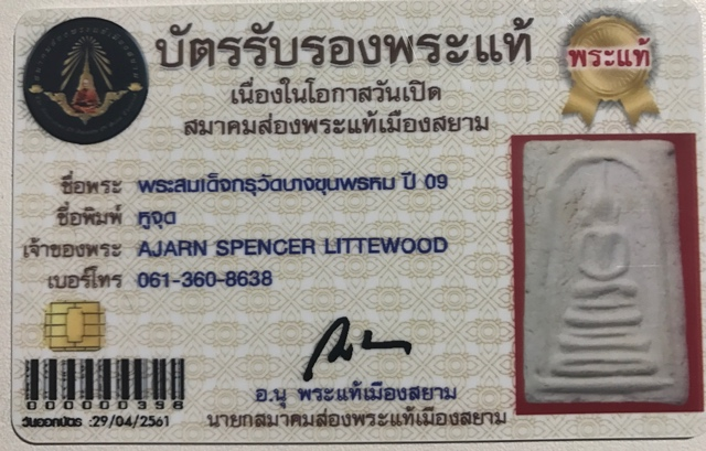Certificate of Authenticity Somdej Bang Khun Prohm 2509