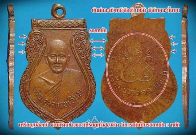 Dtamni Rian Sema Luang Phu Iam