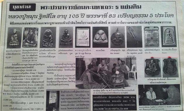 News Article Jaroen Lap Edition amulets