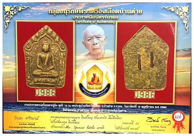 Certificate of Authenticity Pra Khun Phaen 15 Nuea Hlueang Sai Rae Tong Kam Luang Phu Tim