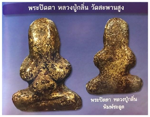 Pra Pid Ta Luang Phu Glin Wat Sapan Sung