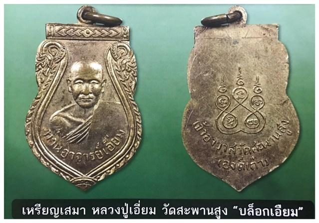 Rian Sema Luang Phu Iam Block Ueam Wat Sapan Sung
