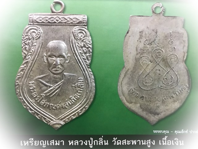 Rian Sema Wat Sapan Sung Luang Phu Glin Nuea Ngern (second exhibit)