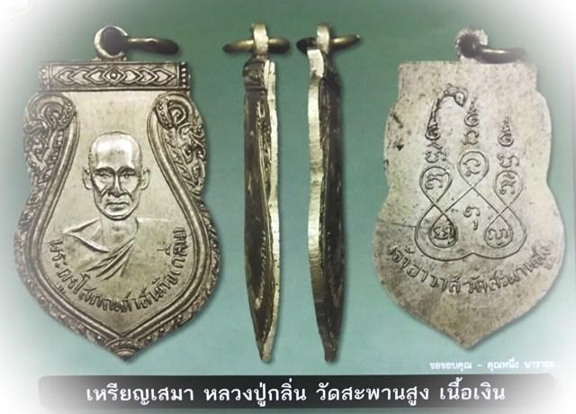 Rian Sema Wat Sapan Sung Luang Phu Glin Nuea Ngern
